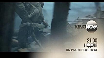 """""""Възражение по съвест"""" на 11 октомври, неделя от 21.00 ч. по KINO NOVA"""