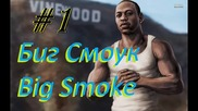 Gta San Andreas Mission 1 (биг Смоук ~ Big Smoke)