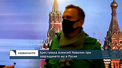 Арестуваха Алексей Навални при завръщането му в Русия