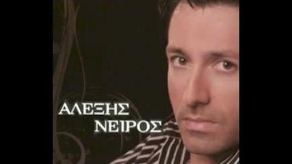 Alekshs Neiros - Trela mou kai amartia