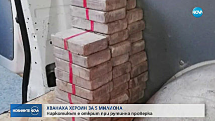 Задържаха хероин за милиони в района на Бургас