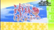 Kami-sama Hajimemashita 5 Bg Subs