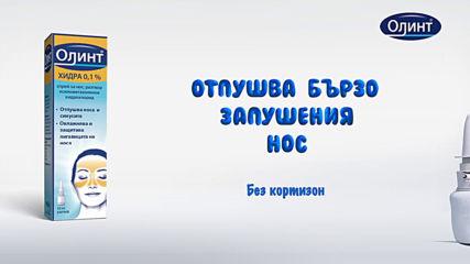 Олинт Хидра - рекламен клип