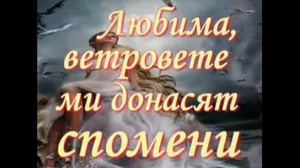 2009г. - Tose Proeski Ljubena - Любима / Превод /