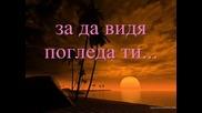 Amaral - Sin Ti No Soy Nada [бг Превод]