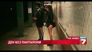 Нюйоркчани се возиха по гащи в метрото
