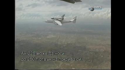 Discovery - Superstructures - Antonov 225 - Ан - 225 бг суб (1/4)
