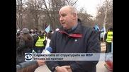 Служителите от структурите на МВР отново на протест