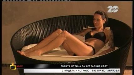Астроложка прави хороскоп по бански - Господари на ефира (24.10.2014)