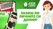 """АБВ Съвети: Какво е """"Фишинг""""? Вижте отговора!"""