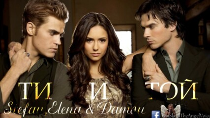 Ти и Той - моя съдба || Stefan, Elena & Damon || The Vampire Diaries