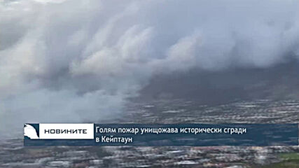 Голям пожар унищожава исторически сгради в Кейптаун