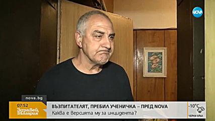 Възпитателят, удрял ученички в Ловеч: Беше нещо кошмарно
