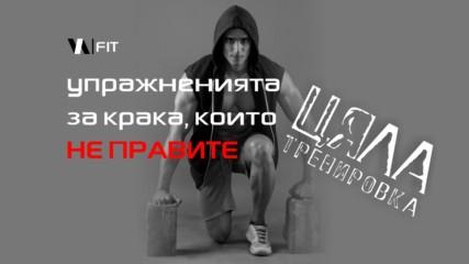 Упражненията за крака, които не правите