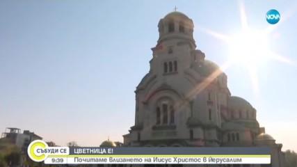 Православната църква отбелязва Цветница