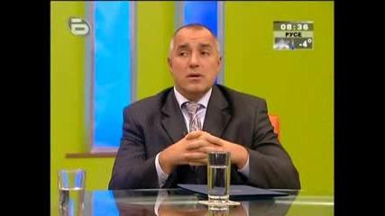 Бсп Нарича Бойко Борисов смешник