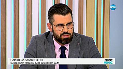 Какво трябва да се промени в българското здравеопазване, за да няма фатални случаи?