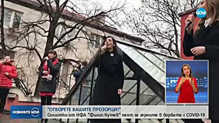 """Солистки от фолклорен ансамбъл """"Филип Кутев"""" пяха за героите на COVID-19"""