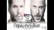 Яка Премиера/ Giorgos Tsalikis & Rec - Pairno Tin Euthini
