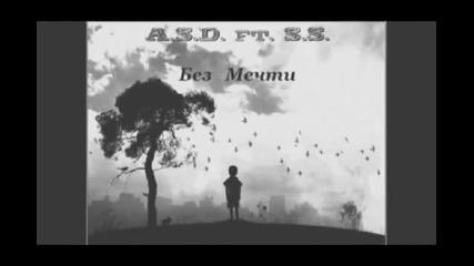 A.s.d. ft. S.s. - Без мечти 2014