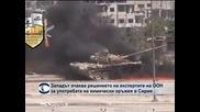 Западът се подготвя за въздушни удари срещу Сирия