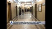 Пропуснатите заради окупацията занятия в СУ ще бъдат наваксани през съботите, студентите недоволстват