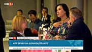 """Арт вечер на добродетелите: репортаж в """"по света и у нас"""" по Бнт"""