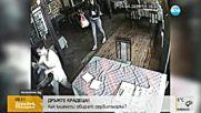 """Дръжте крадеца"": Как клиенти обират сервитьорка?"