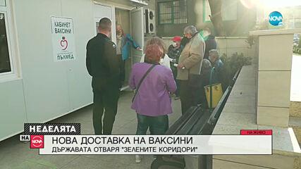 4 700 са получените нови ваксини в Пловдив