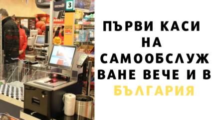 Първи каси на самообслужване вече и в България