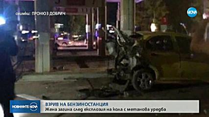 Жена почина при взрив на бензиностанция в Добрич