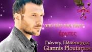 Янис Плутархос - остави ме
