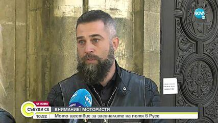 В Русе организират мотошествие в памет на загиналите и пострадалите мотористи