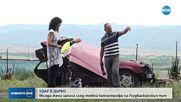 Млада жена загина при катастрофа край Карлово