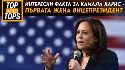 Интересни факти за Камала Харис - първата жена вицепрезидент