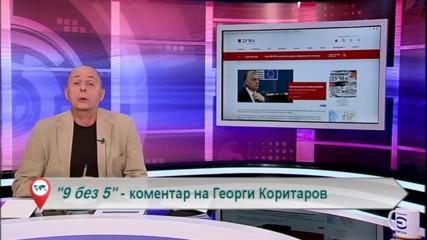 """""""Свободна зона в 9 без 5"""" 15 октомври 2019 – вторник"""