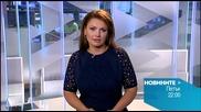 Новините на Нова - късна емисия на 19 юни