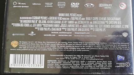 Българското Dvd издание на Ергенският запой Част Iii 2013 Pro Video Srl 2014