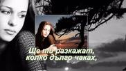 Нека разкажат очите - Даниела Ангелова