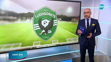 """""""Лудогорец"""" и ЦСКА научиха следващите си съперници в Лига Европа"""