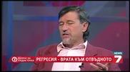 Христо Нанев - Регресията врата към отвъдното