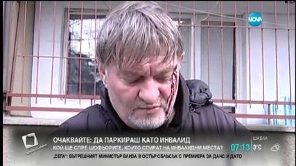 Скандал за паркиране завърши с побой в центъра на София