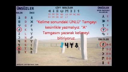 Kadim (eski) Turk Abecesi (alfabesi) - 7. Bolum