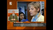 Bnt - Искат оставки в агенцията по трансплантации