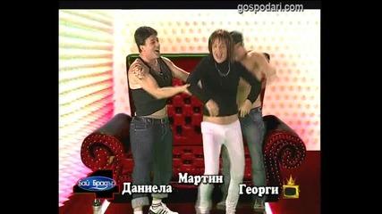 Бай Брадър 4 - Даниела, Мартин и Георги