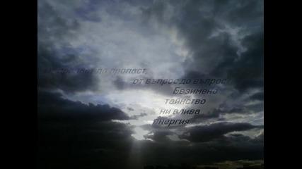 Тайнство - Блага Димитрова