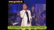 Как Можеш Stamatis Gonidis