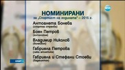 Спортни Новини (15.12.2015 - централна)