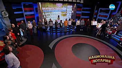 Национална лотария (28.12.2019)