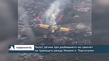Пилот загина при разбиването на самолет на границата между Ипания и Португалия